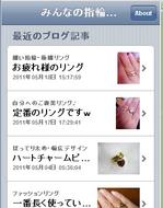 みんなの指輪ギャラリースマートフォンページ