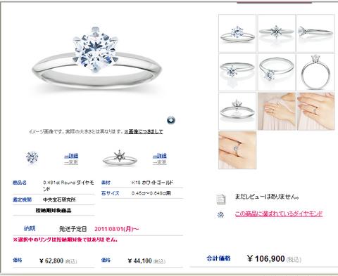 18金ホワイトゴールドのダイヤモンド婚約指輪