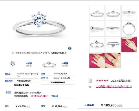 大きさ重視で選ぶ10万円台までのダイヤモンドリング