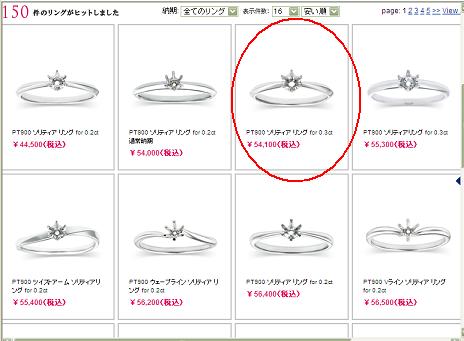 10万円台でつくるプラチナダイヤモンド婚約指輪