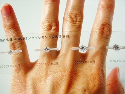 ダイヤモンドの大きさを自分の指で体験できる透明シートを無料でもらえた