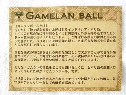 バリ島インドネシアのガムランボールとは、種類など