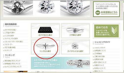 婚約指輪をネット注文