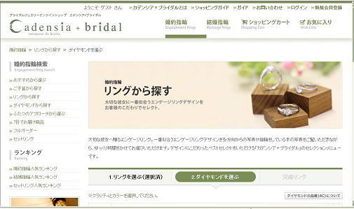 カデンシア+ブライダルでダイヤモンド婚約指輪を注文中