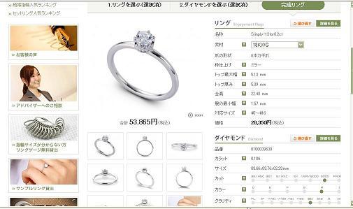 カデンシア+ブライダルで注文したダイヤモンドリング