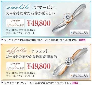 ニッセンエターナルのダイヤモンド婚約指輪18金