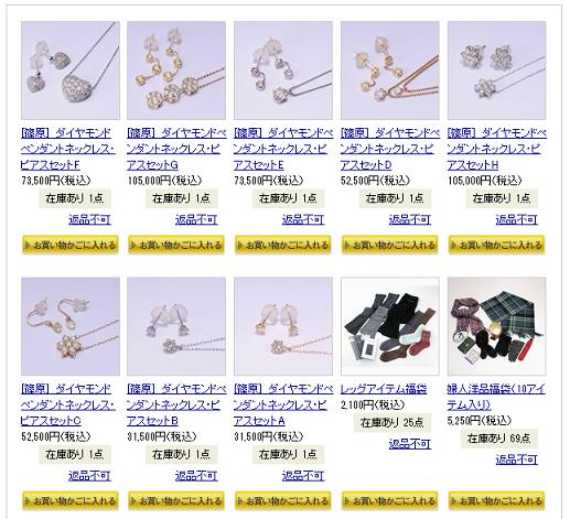 京王百貨店の新春福袋アクセサリー