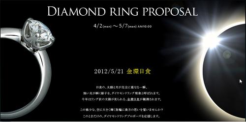 金環日食ってダイヤモンドリングみたいだな