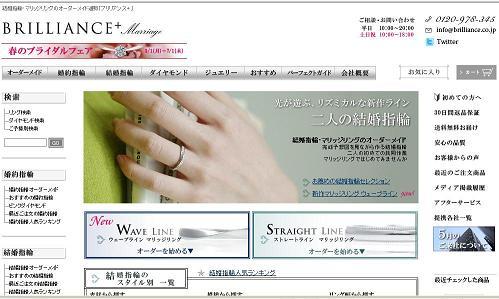 Brilliance+の結婚指輪