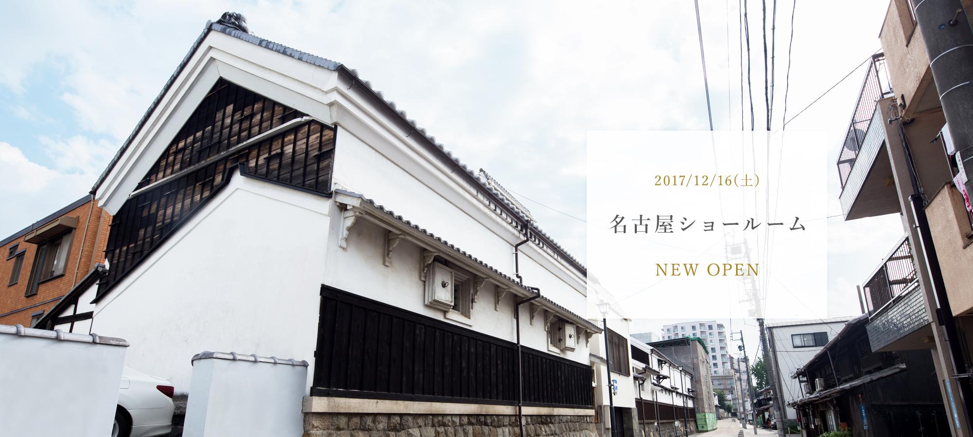 名古屋ショールーム写真