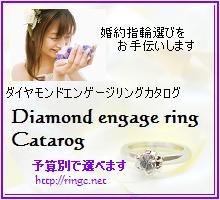 婚約指輪を予算別で探せるサイト