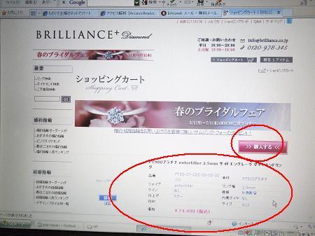 結婚指輪の購入