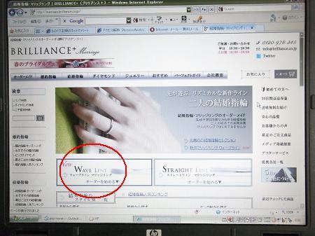 Brilliance+の新作結婚指輪