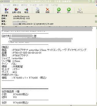 マリッジリング購入の確認メール
